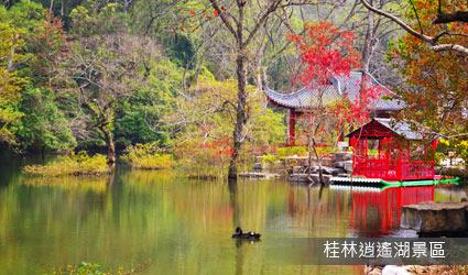 桂林逍遙湖景區