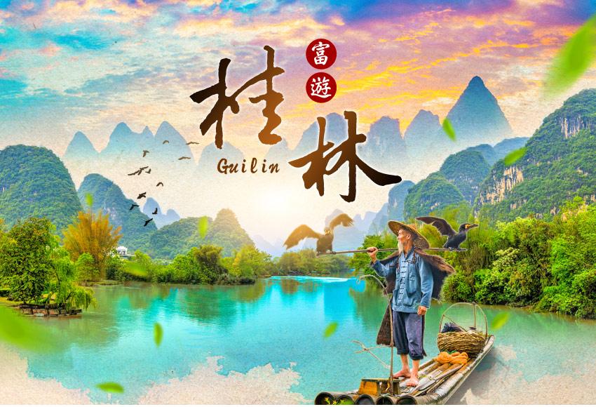 中國 富遊桂林