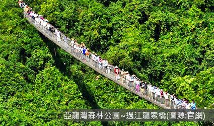 過江龍索橋