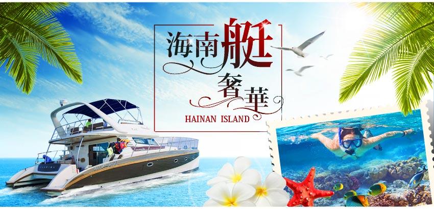 中國 海南艇奢華