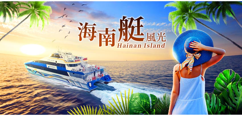 中國 海南艇風光