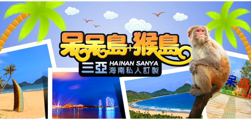 中國 海南私人訂製三亞呆呆島+猴島