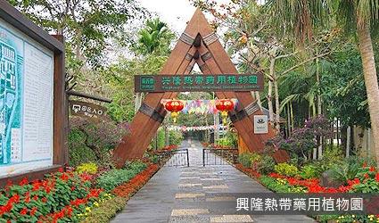 興隆熱帶藥用植物園