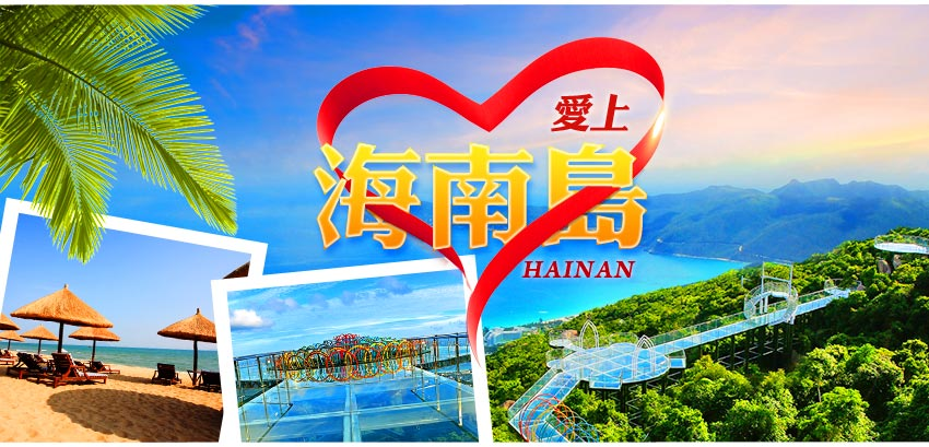 中國 愛上海南島