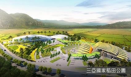 三亞國家稻田公園
