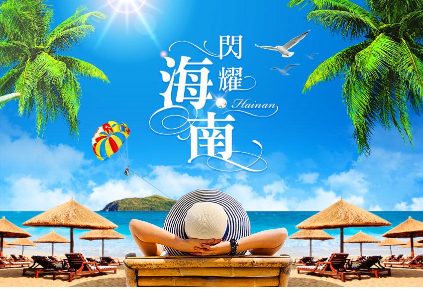 中國 閃耀海南