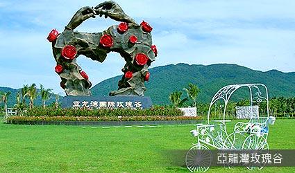 亞龍灣玫瑰車