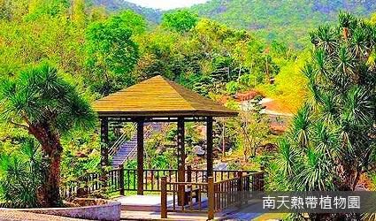 南天熱帶植物園