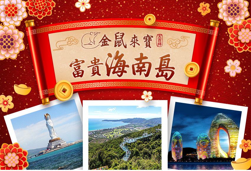 中國 富貴海南