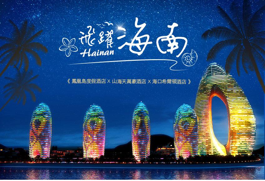 中國 飛躍海南5日