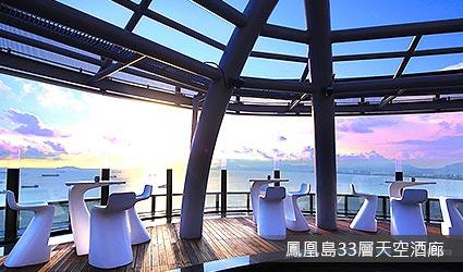鳳凰島33層天空酒廊