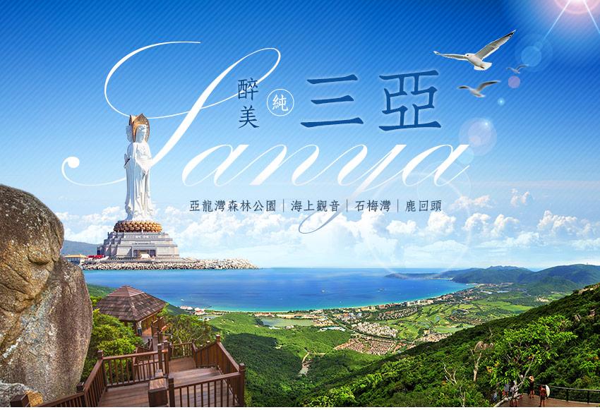 中國 海南