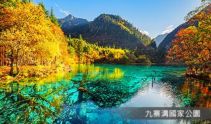 九寨溝國家公園