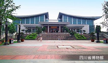 四川省博物館