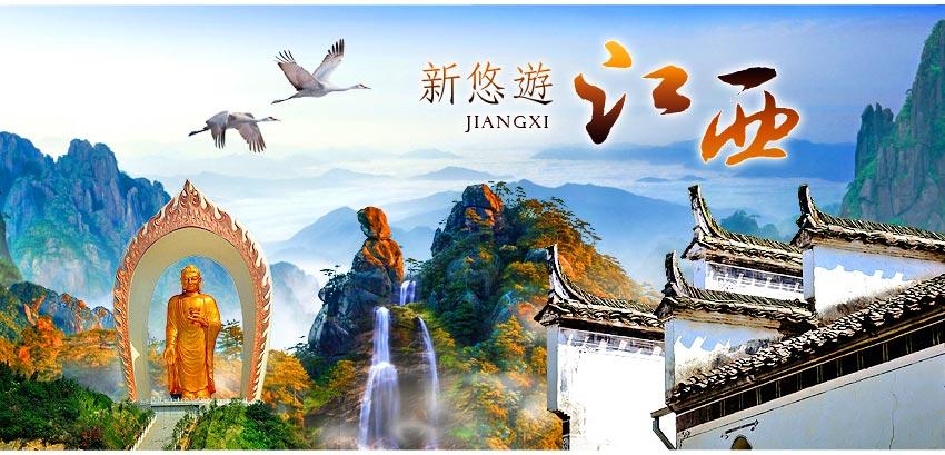 中國 新悠遊江西
