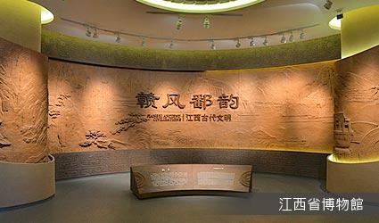 江西省博物館