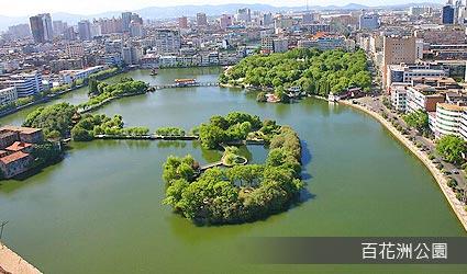 百花洲公園
