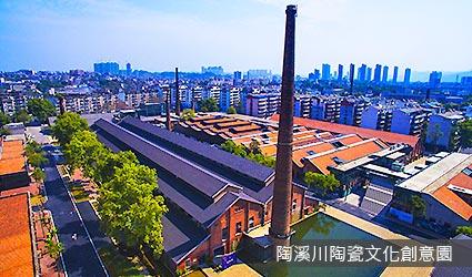 陶溪川陶瓷文化創意園
