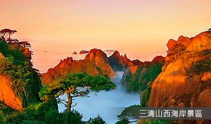 三清山西海岸景區
