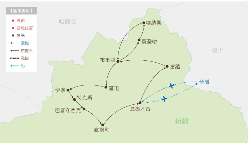 精采北疆行程地圖