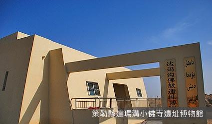 策勒縣達瑪溝小佛寺遺址博物館