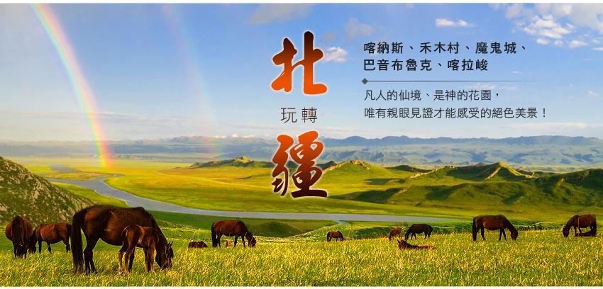中國 北疆
