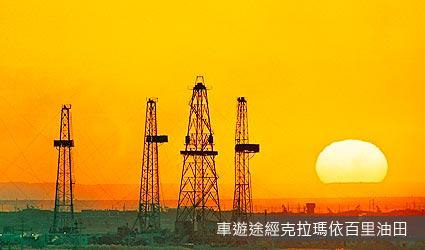 車遊途經克拉瑪依百里油田