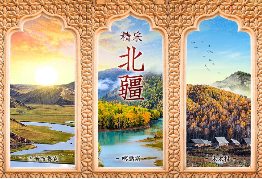 中國 精采北疆