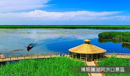 博斯騰湖阿洪口景區含遊船
