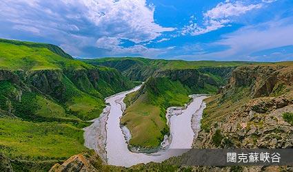闊克蘇峽谷