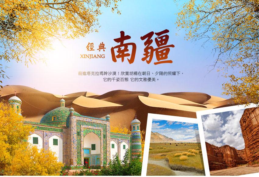 中國 南疆