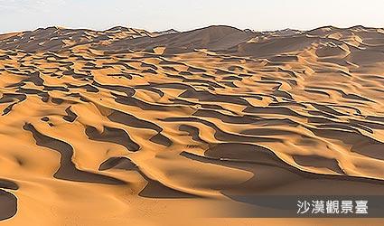 塔克拉瑪幹 沙漠觀景臺