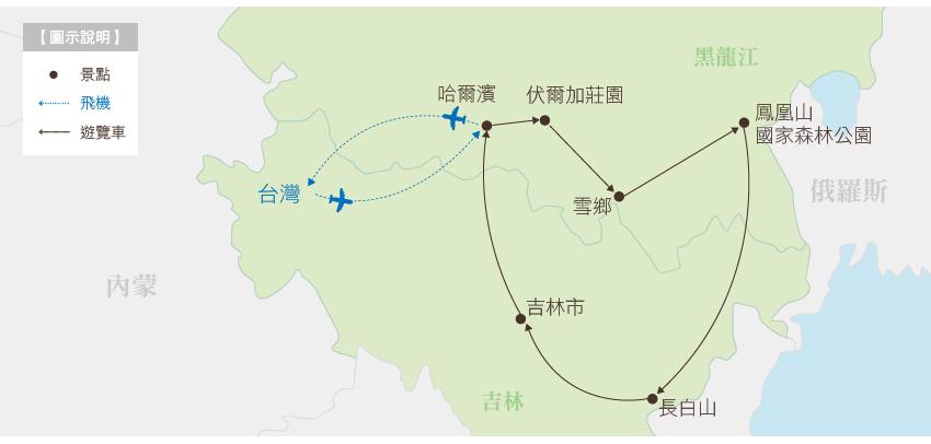 中國 冰雪東北