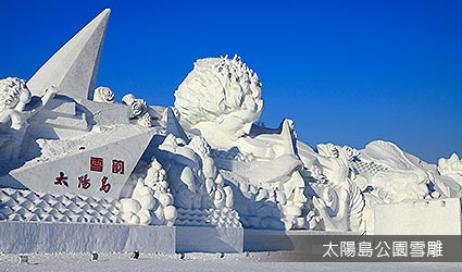 太陽島公園雪雕