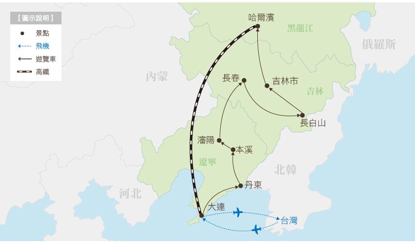 中國 東北五大城