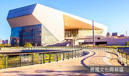 長風文化商務區