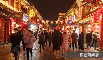 柳巷商業步行街