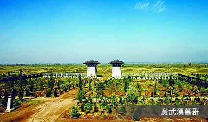 廣武漢墓群