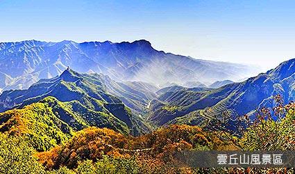 雲丘山風景區