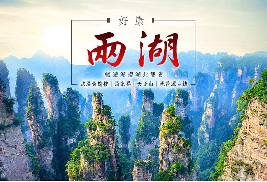 中國 湖北湖南雙省
