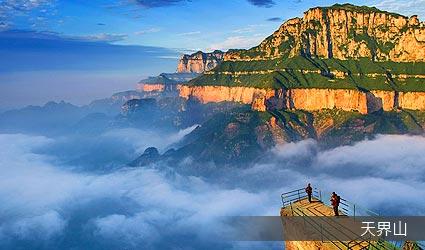天界山 風景區