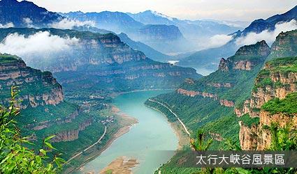 太行大峽谷風景區
