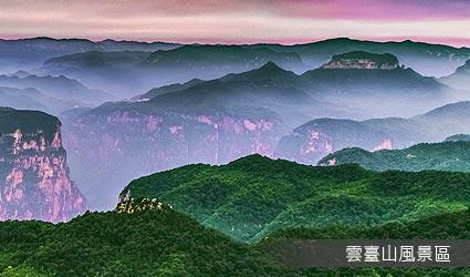 雲臺山風景區