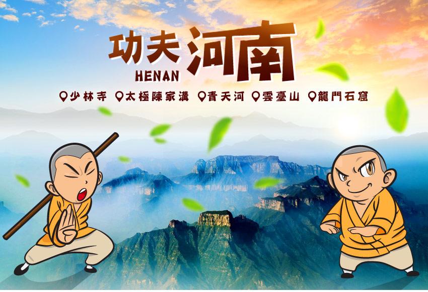 中國 功夫河南