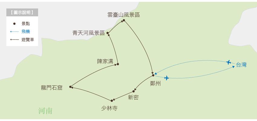 功夫河南行程地圖