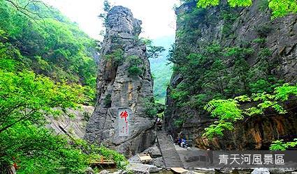 青天河風景區