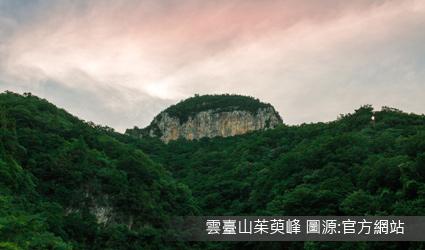 雲臺山茱萸峰