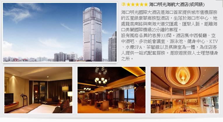海口明光海航大酒店