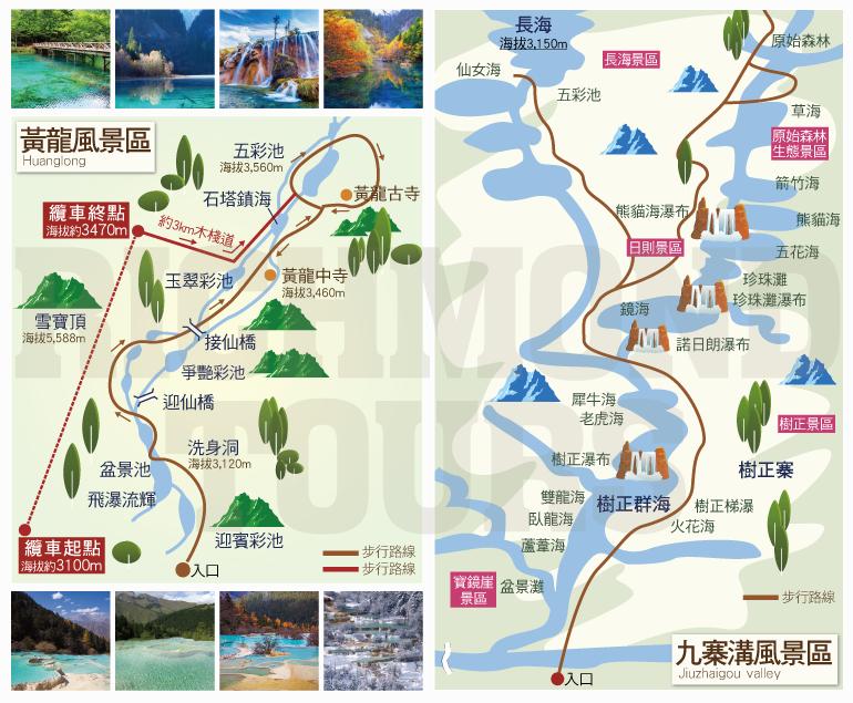 四川-九寨溝-黃龍