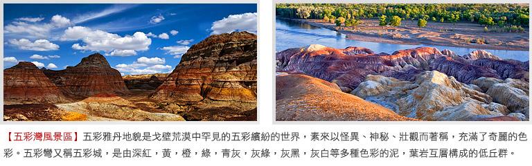 五彩灣風景區
